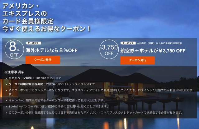 AmericanExpress会員様だけのクーポン情報|Expedia co jp