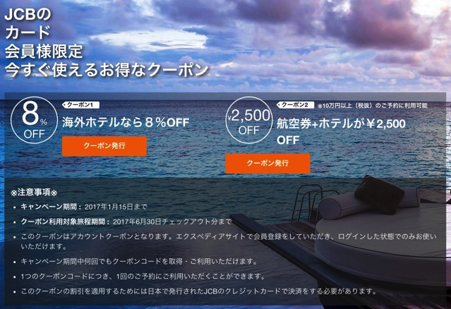 JCB会員様だけのクーポン情報|Expedia co jp