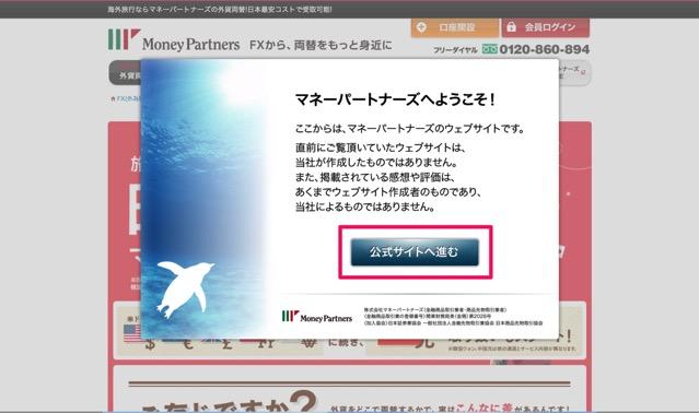 海外旅行ならマネーパートナーズの外貨両替 日本最安コストで受取可能 FX 証券取引のマネーパートナーズ  外為を誠実に