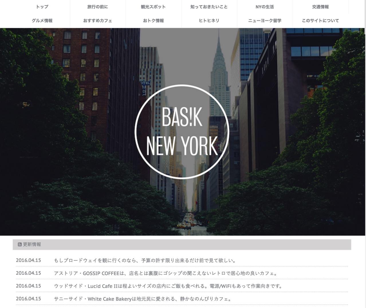 ニューヨークの観光旅行情報サイト BASIK NEW YORK
