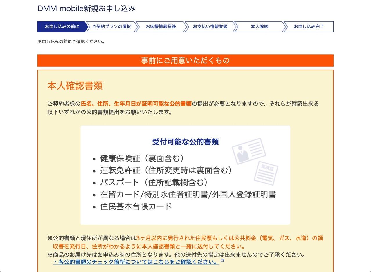 新規申し込み DMMモバイル