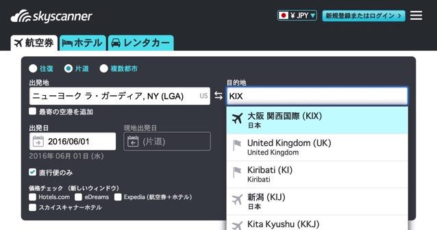 格安航空券検索Skyscanner スカイスキャナーで航空券検索比較