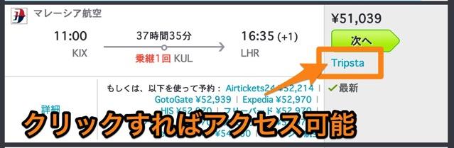 スカイスキャナーによる大阪 関西国際からロンドン ヒースローまでの格安航空券