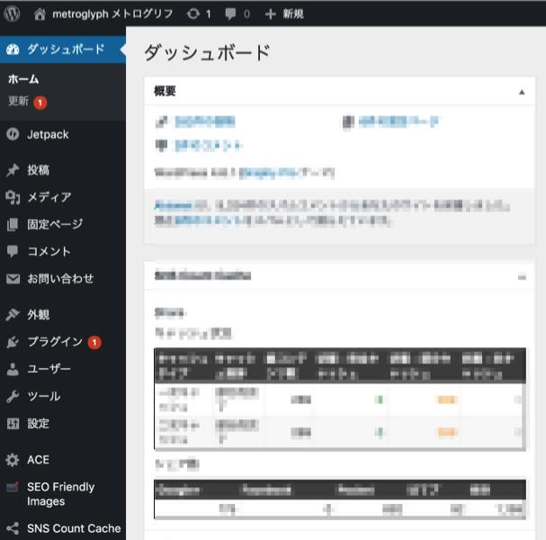 ダッシュボード  metroglyph メトログリフ  WordPress 2016 11 16 00 43 36