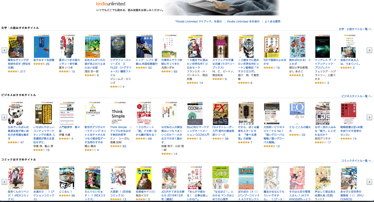 Amazon co jp Kindle Unlimited 読み放題ストア Kindleストア 2016 12 22 13 34 32