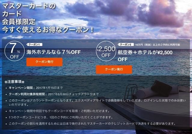 MasterCard会員様だけのクーポン情報|Expedia co jp