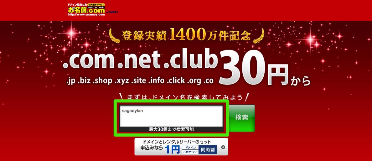 ドメイン取得 年間 30円~|ドメイン取るなら お名前 com 2017 02 21 00 25 47