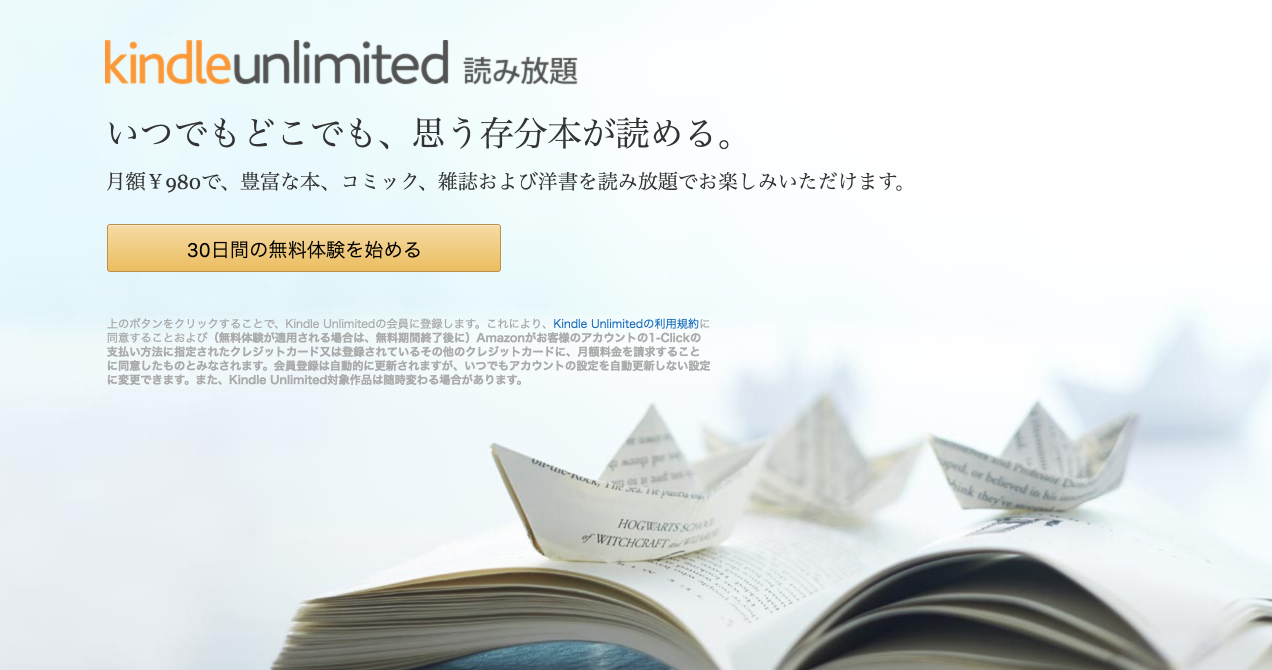 Amazon co jp Kindle Unlimited  本 コミック 雑誌が読み放題 2016 12 22 13 42 46