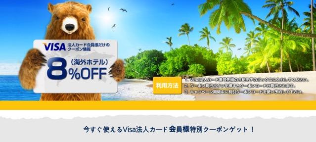 VISA会員様だけのクーポン情報|Expedia co jp