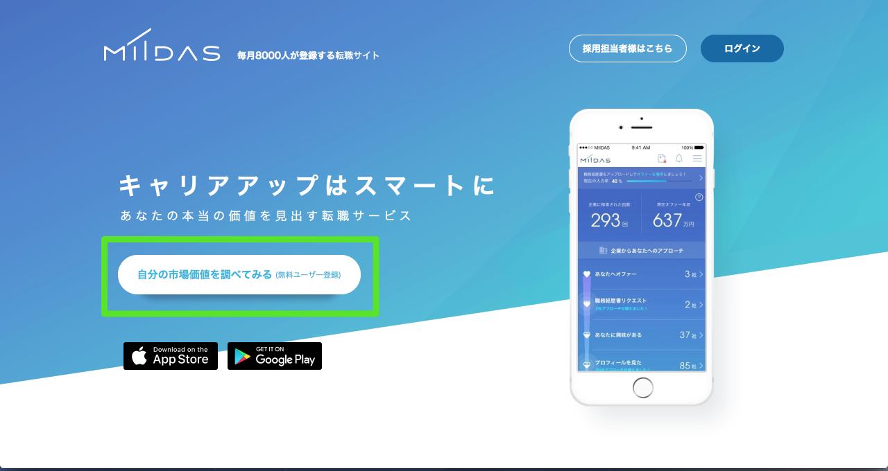 MIIDAS ミーダス  市場価値から本当のキャリアパスを見いだすアプリ 2017 07 20 23 05 57