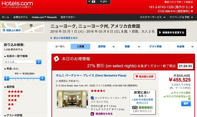 Hotels com ニューヨーク ニューヨーク州 アメリカ合衆国のホテル