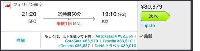 スカイスキャナーによるサンフランシスコ国際から大阪 関西国際までの格安航空券