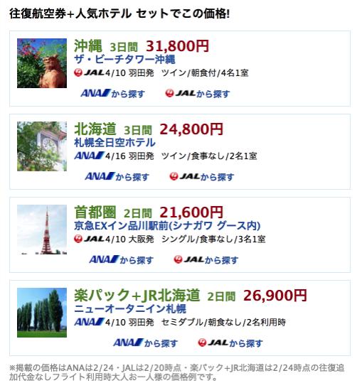 楽パック  国内ツアー 航空券+宿 楽天トラベル 2017 03 28 00 19 51