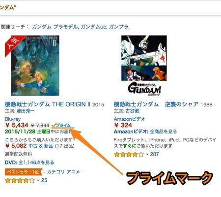 Amazon co jp ガンダム