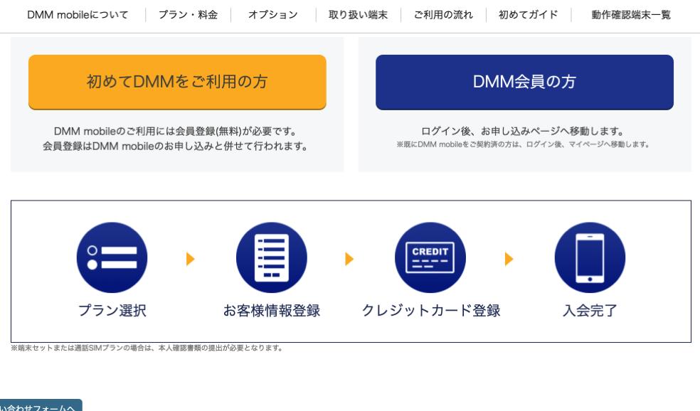 DMMモバイルのご利用には会員登録 無料 が必要です 2016 11 01 01 43 26