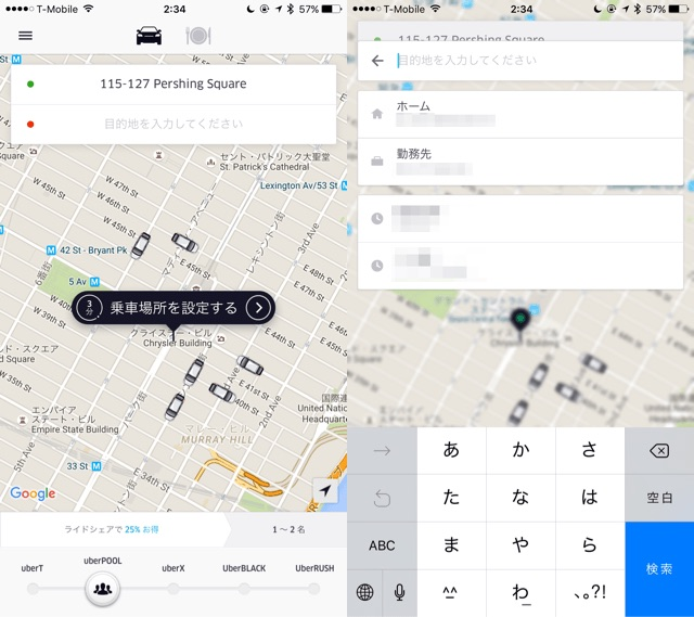 How to use uber1