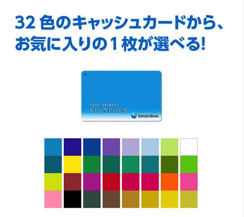 Shinsei bank card1