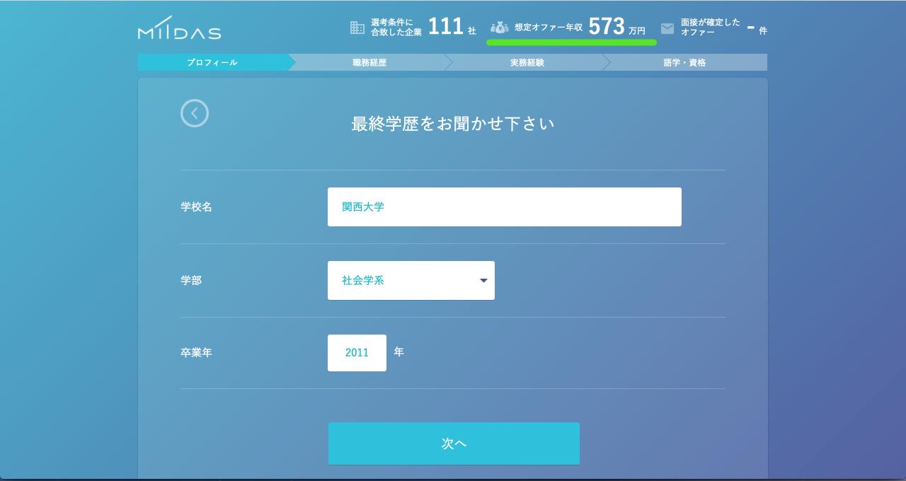 ユーザー登録  MIIDAS 2017 07 20 23 07 27