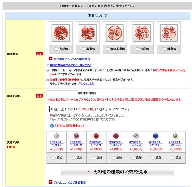 2 商品情報の入力 ハンコヤドットコム 2018 01 21 10 52 18