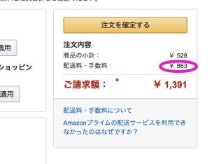 Amazonは送料が高い 古本を通販でまとめ買いする時に一番お得な方法を検証してみた