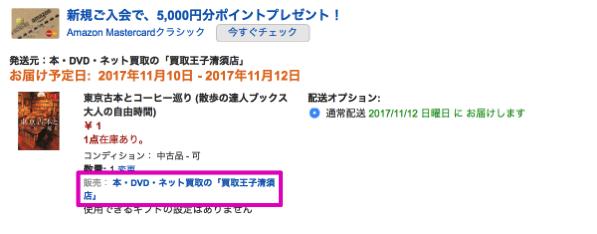 Amazonは送料が高い 古本を通販でまとめ買いする時に一番お得な方法を検証してみた 2