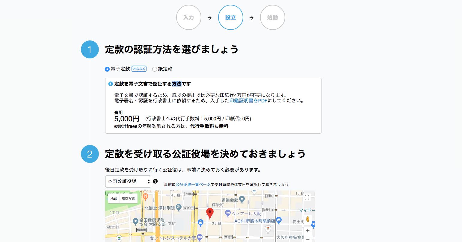 会社設立 freee 2018 03 04 01 40 38