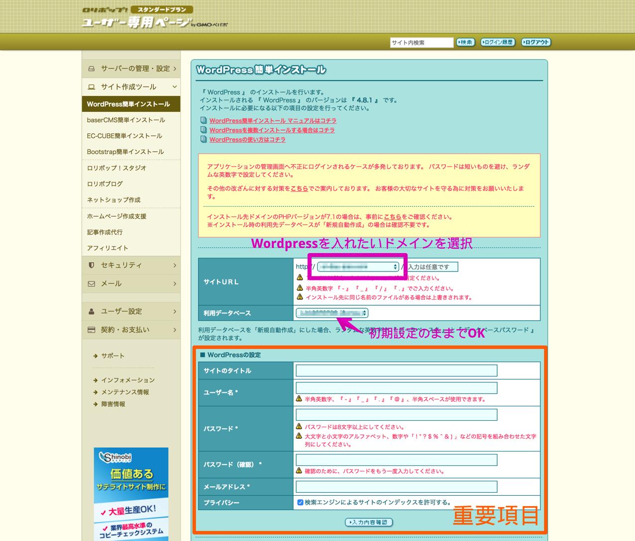 FireShot Capture 25  ロリポップ ユーザー専用ページ  WordPress簡単インストール  https user lolipop jp