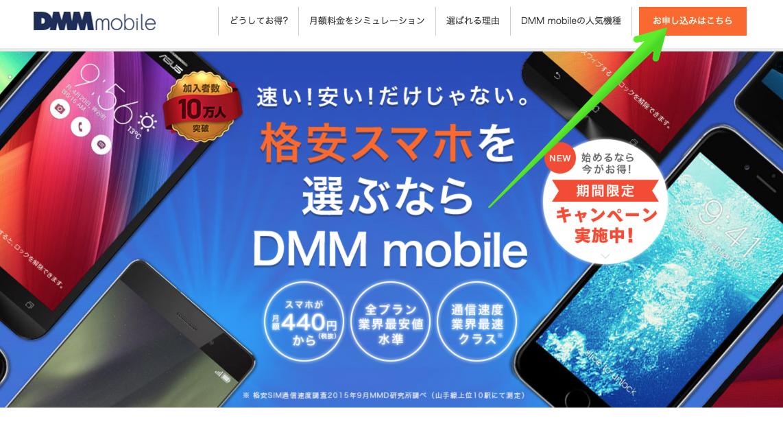 DMMモバイル  DMM com 2016 11 01 01 39 58