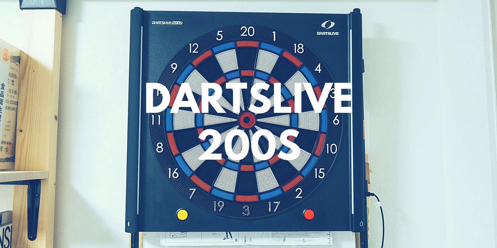 ダーツライブ200s 設置