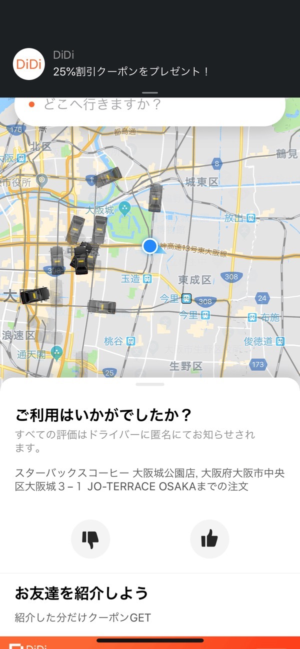 DiDi タクシー アプリ 使い方