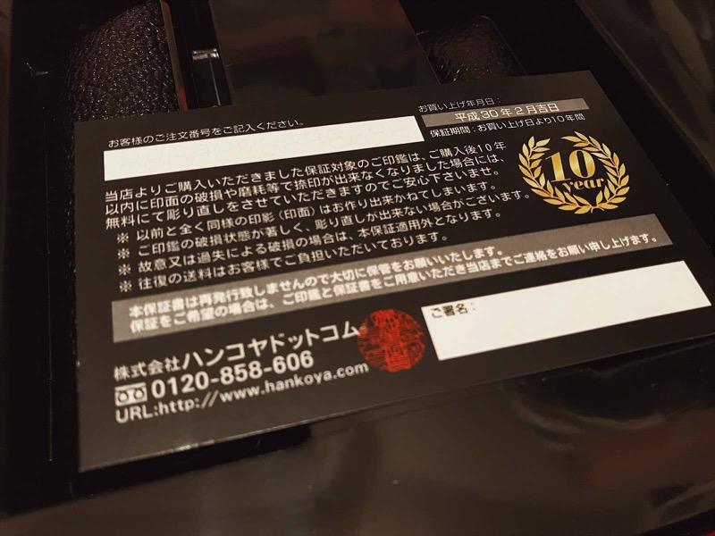 Hankoya1