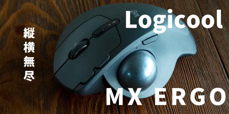 logicool MX ERGO