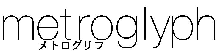 metroglyph メトログリフ