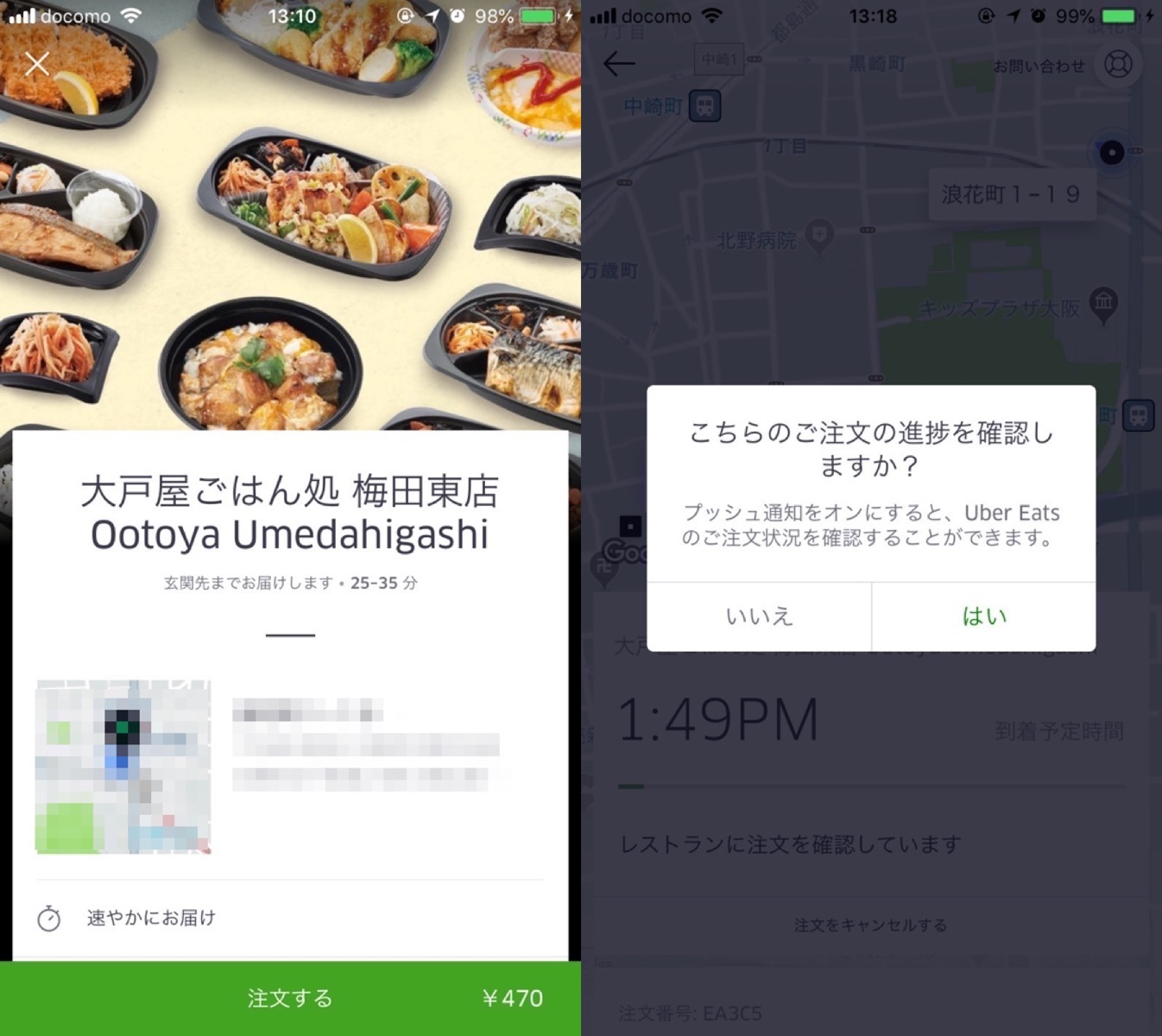 Uber Eats 大阪