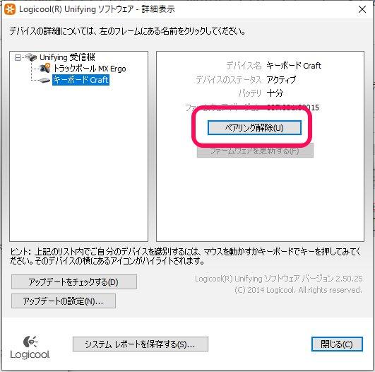 Windows10のキーボードの変換をMac風(英数/かな)にする方法
