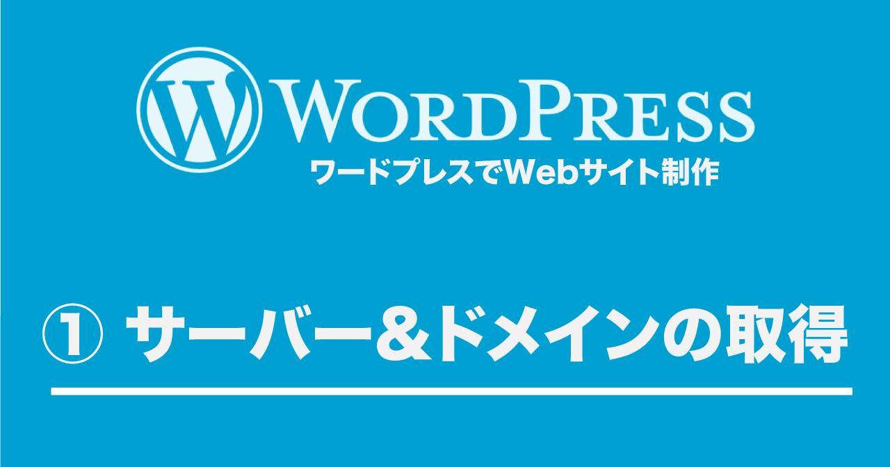 Wordpress site 1 eyecatch