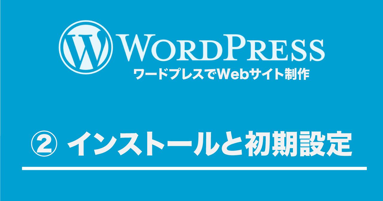 Wordpress site 2 eyecatch