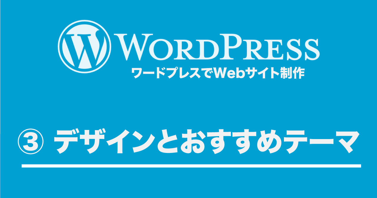 Wordpress site 3 eyecatch