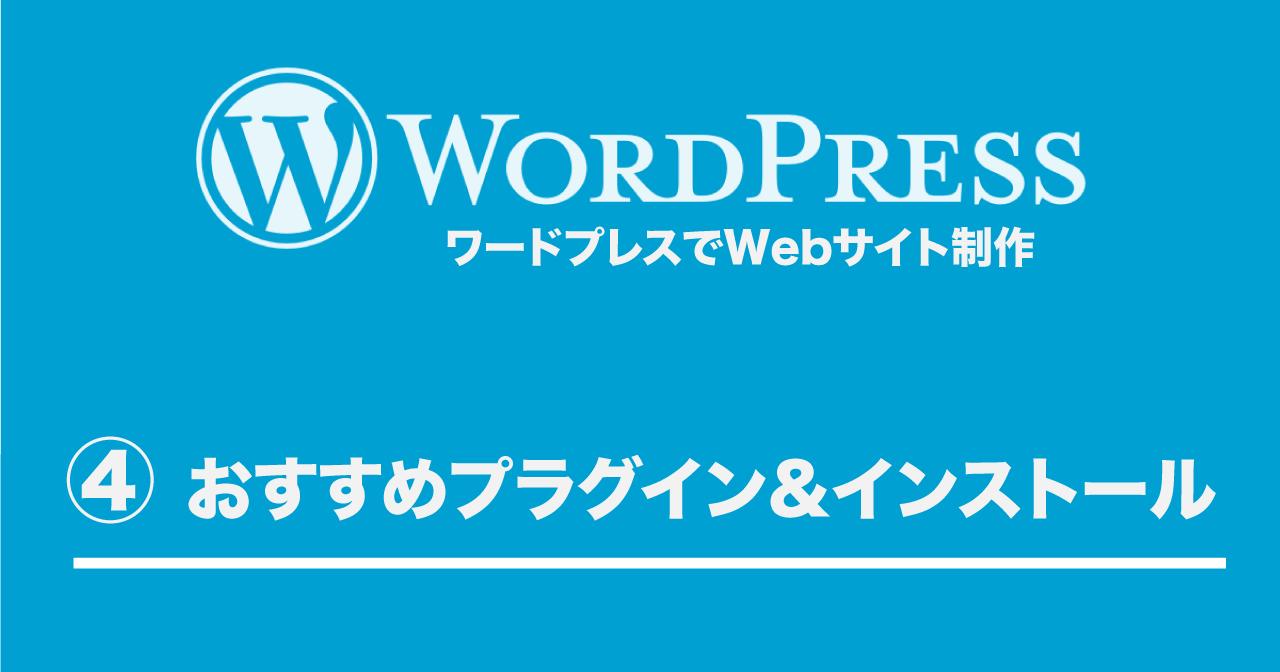 Wordpress site 4 eyecatch